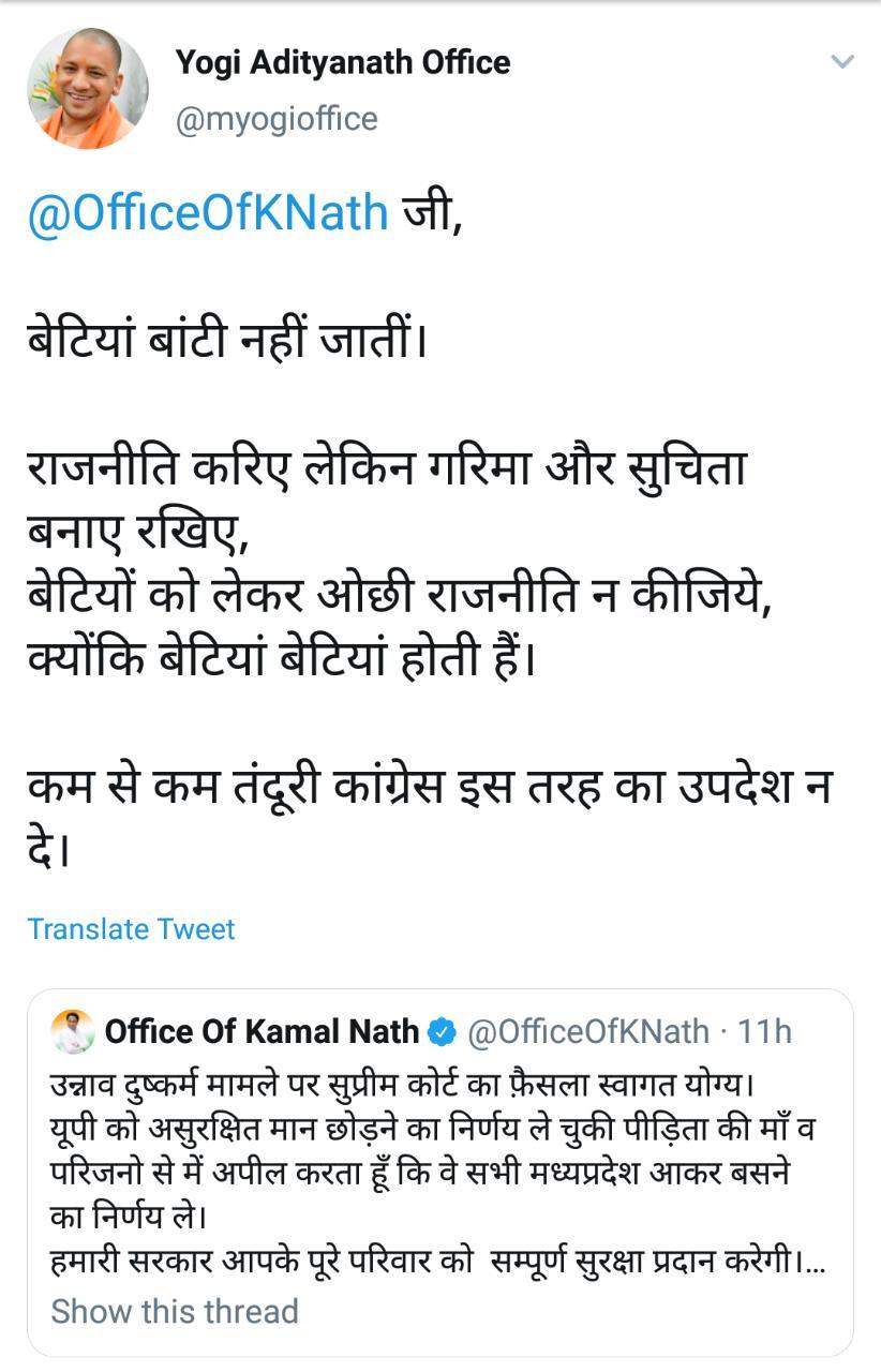 PunjabKesari, Madhya Pradesh, Bhopal, Unnav rape case, Yogi adityanath, CM Kamalnath, UP Bjp, MP Bjp, Kuldeep Singh Senger