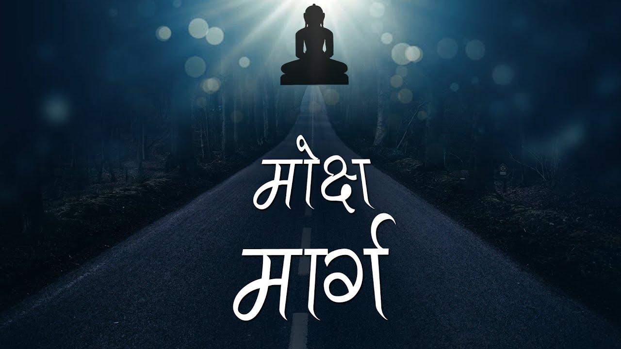 PunjabKesari, Mokshya marg, मोक्ष मार्ग