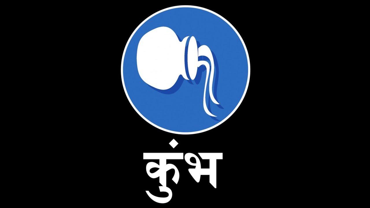 PunjabKesari, Aquarius