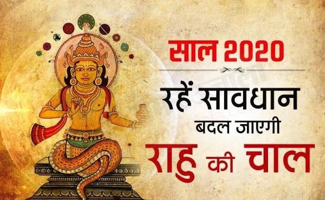 PunjabKesari, rahu-transit-in-2020