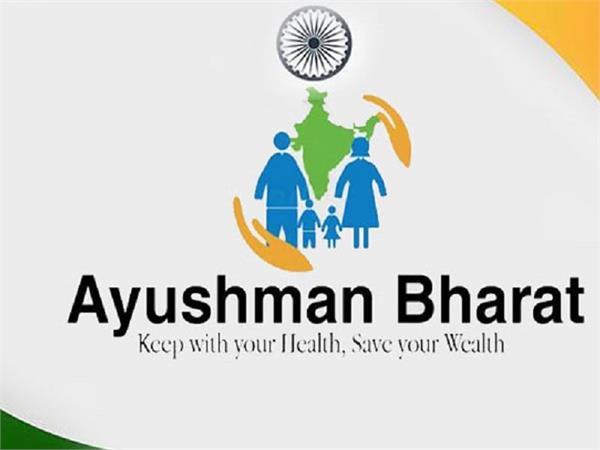 fury in the villagers not getting benefit of ayushman bharat scheme