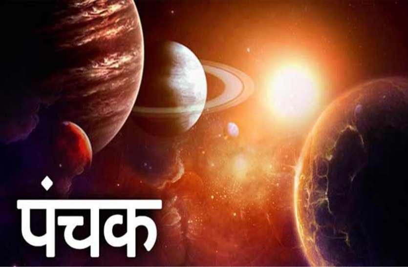 PunjabKesari, Panchank, पंचक, Panchank image