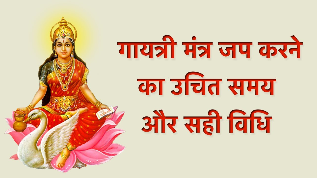 PunjabKesari, gayatri mantra, गायत्री मंत्र