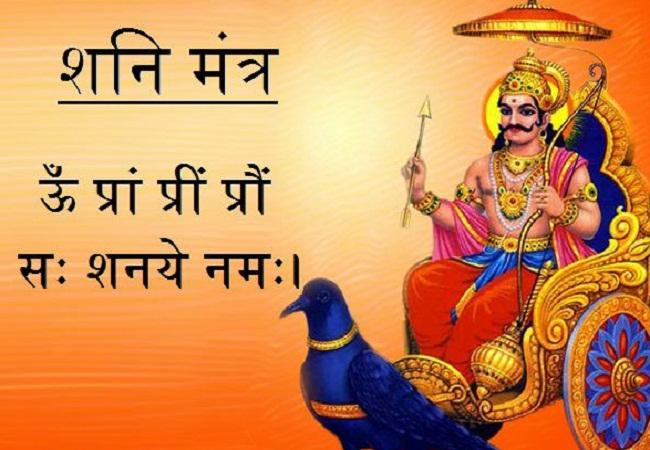 PunjabKesari, Shani Mantra, शनि मंत्र, शनि देव, शनि, Shani Dev, Shani