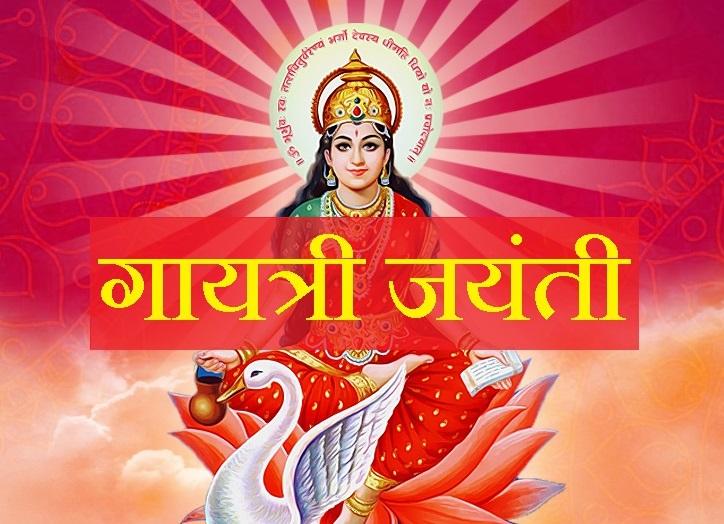PunjabKesari, kundli tv, Gayatri Jayanti, मां गायत्री, गायत्री जयंती