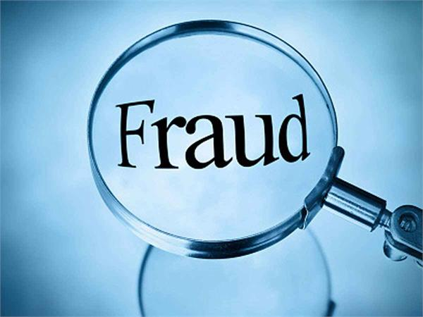 fir against fraudulent couple of 23 lakhs from committees