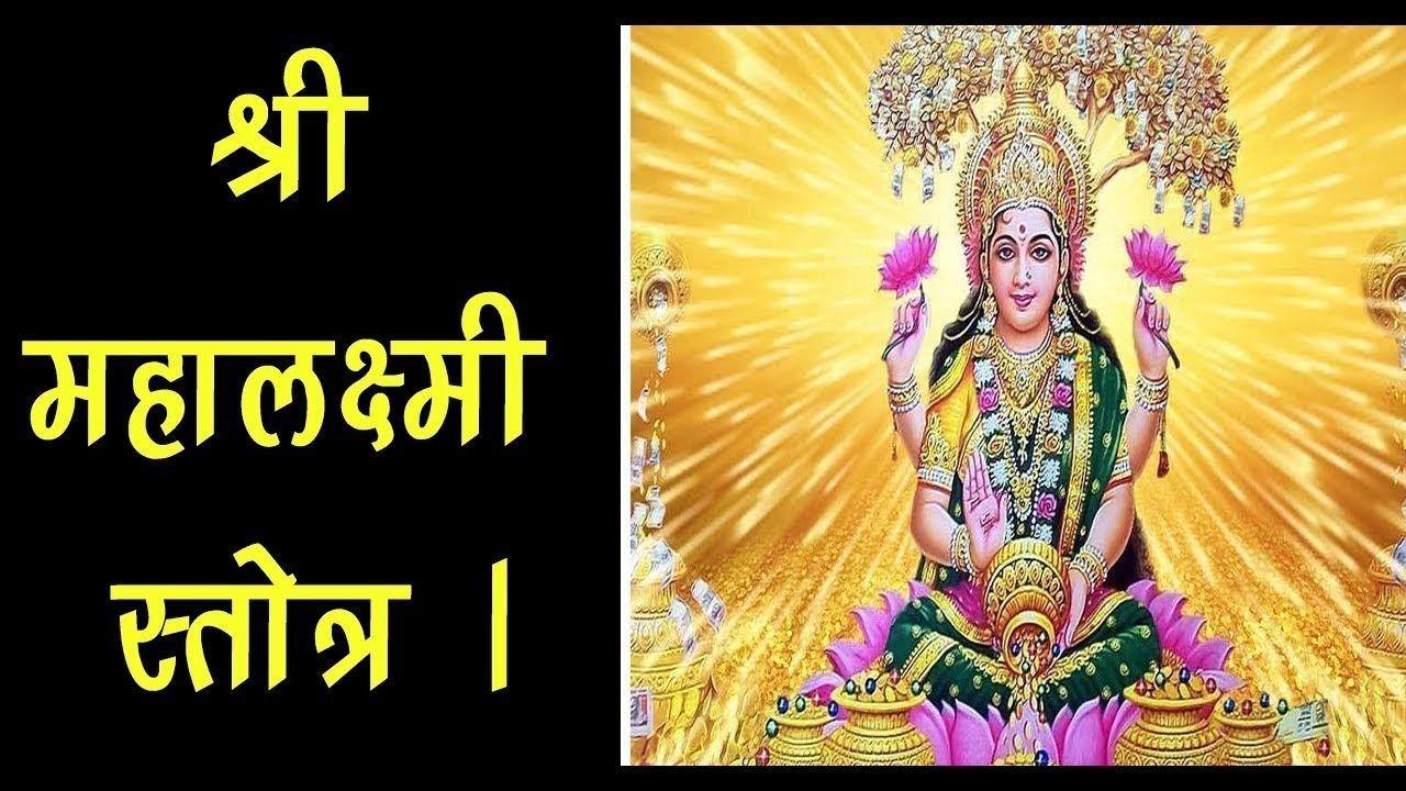PunjabKesari,  Sri Mahalakshmi Ashtak Stotra, श्री महालक्ष्मी अष्टक स्तोत्र पाठ