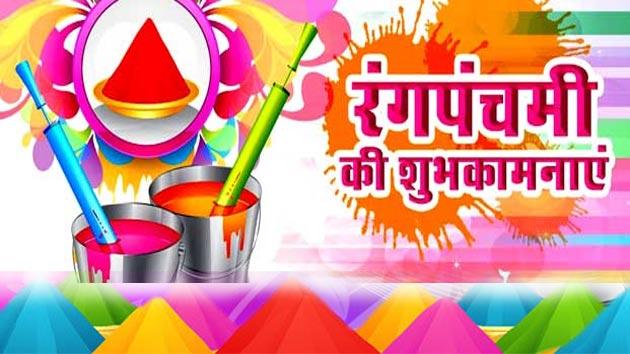 PunjabKesari, kundli tv, rang panchami image