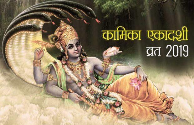 PunjabKesari, kundli tv, lord vishnu