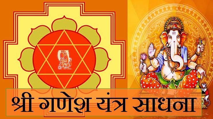 PunjabKesari, Vinayak Chaturthi, Lord Ganesh Ji, Sri Ganesh, Ganesh Yantra, गणेश यंत्र