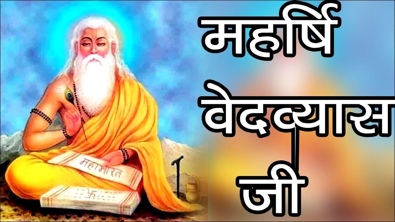 PunjabKesari, guru purnima 2019, गुरु पूर्णिमा 2019, महर्षि वेदव्यास कथा, Maharishi Ved Vyas, kundli tv