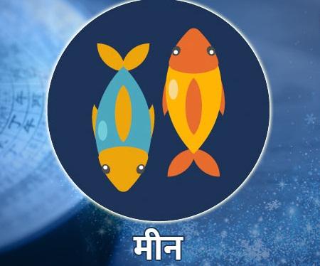 PunjabKesari, Pisces, मीन राशि