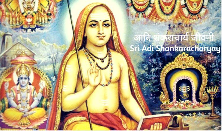 PunjabKesari Adi Shankaracharya Biography in Hindi