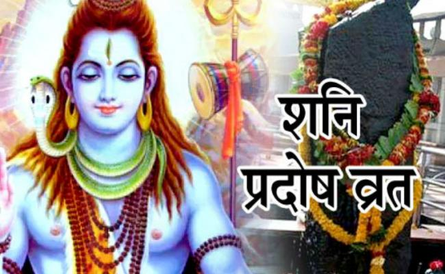 PunjabKesari, Sawan 2020, Sawan, Shravan, Shravan 2020, Shani pradosh vrat, शनि प्रदोष व्रत, Importance of Shani Pradosh Fast, Pujan Vidhi of Pradosh Fast, Hindu Vrat Or Tyohar, Fast And Festival
