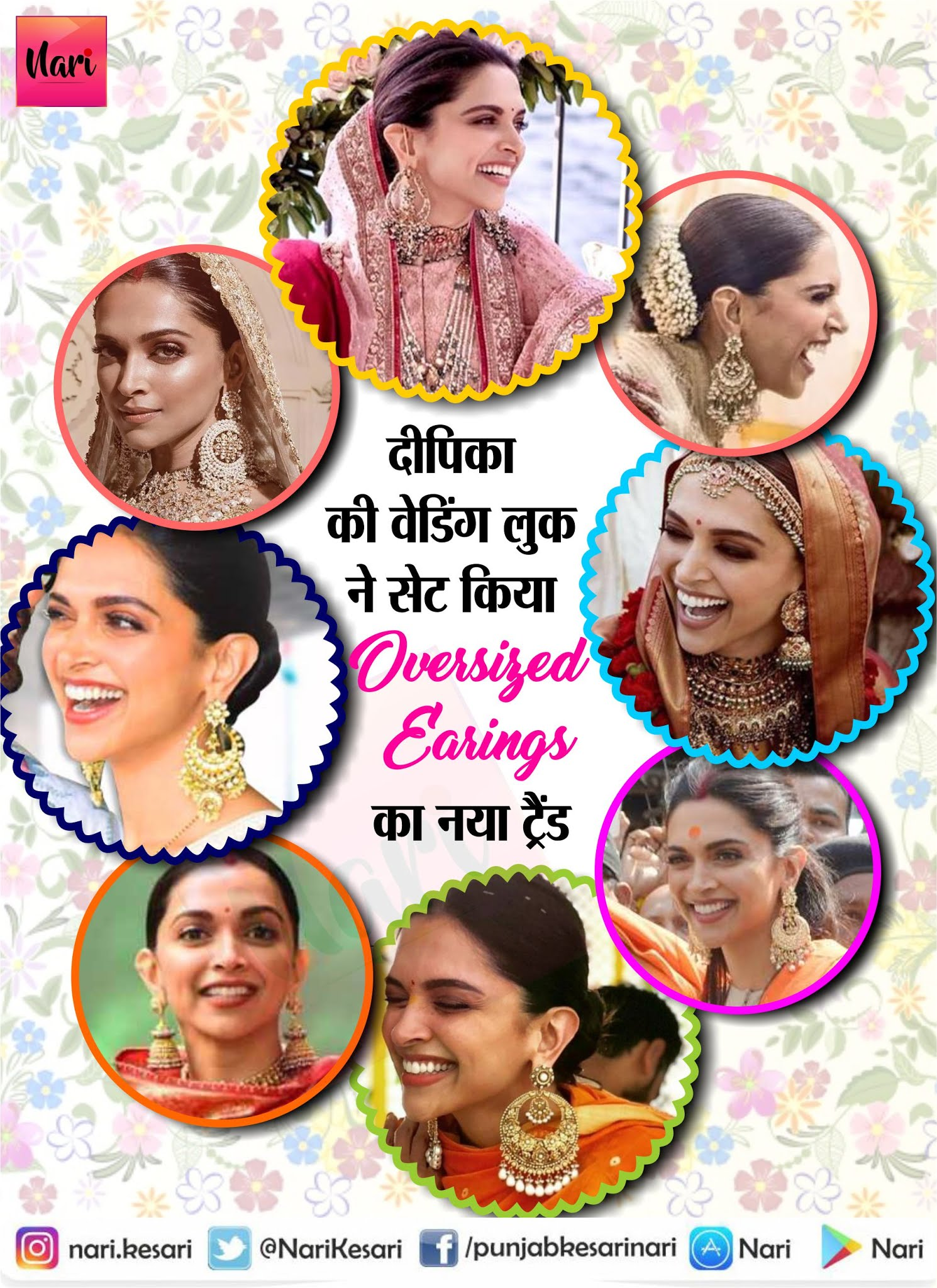 PunjabKesari,ओवरसाइज्ड ईयररिंग्स  इमेज, Deepika Padukone oversized earrings Image, Deepveer Wedding image