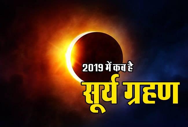 PunjabKesari Surya Grahan 2019