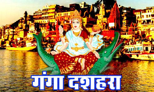 PunjabKesari Ganga dussehra 2020