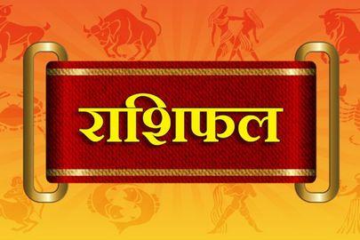 PunjabKesari, 15 february 2020 rashifal, Kundli tv, Horoscope, daily horoscope, Saturday horoscope, punjab kesari, horoscope news in hindi, zodiac signs, rashifal in hindi, rashifal, astrology in hindi, jyotish shastra, jyotish gyan
