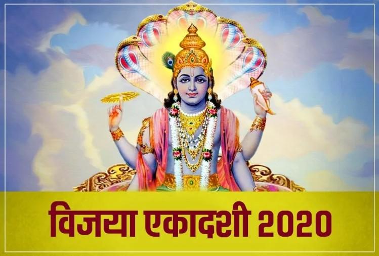 PunjabKesari, Vijay Ekadashi, विजया एकादशी