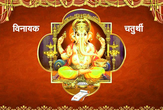 PunjabKesari, Vinayak chaturthi, विनायक चतुर्थी