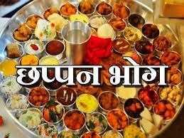 PunjabKesari Chappan Bhog