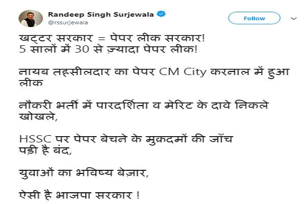 PunjabKesari, haryana hindi news, rewari hindi news, karnal hindi news, paper leak, khattar government, bjp, congress, randeep surjewala