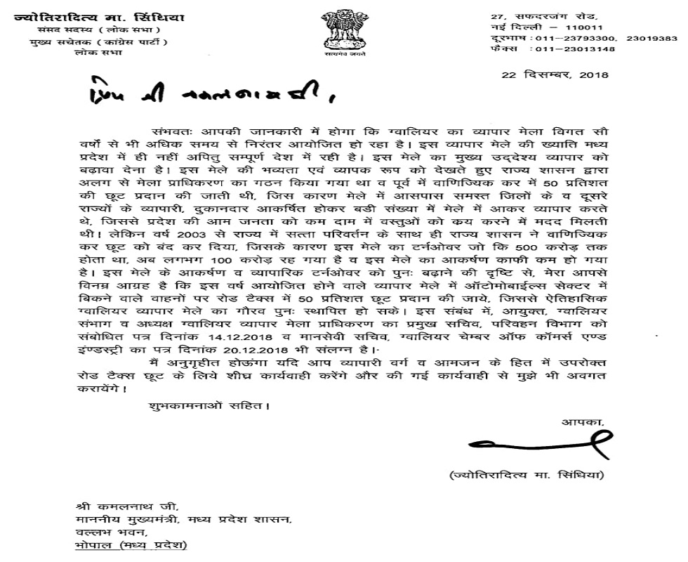 PunjabKesari, Madhya Pardesh Hindi News,Gwalior Hindi News,Gwalior Hindi Samachar,Gwalior Political Hindi News, jyotiraditya scindia, Gwalior mela, Letter, Kamalnath