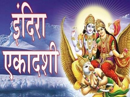 PunjabKesari, इंदिरा एकादशी, Indra Ekadashi