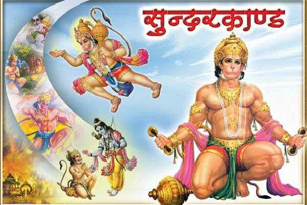 PunjabKesari, Lord Hanuman, Hanuman ji Red Langot, Bajrangbali, Pawanputra, Sundarkand, सुंदरकांड