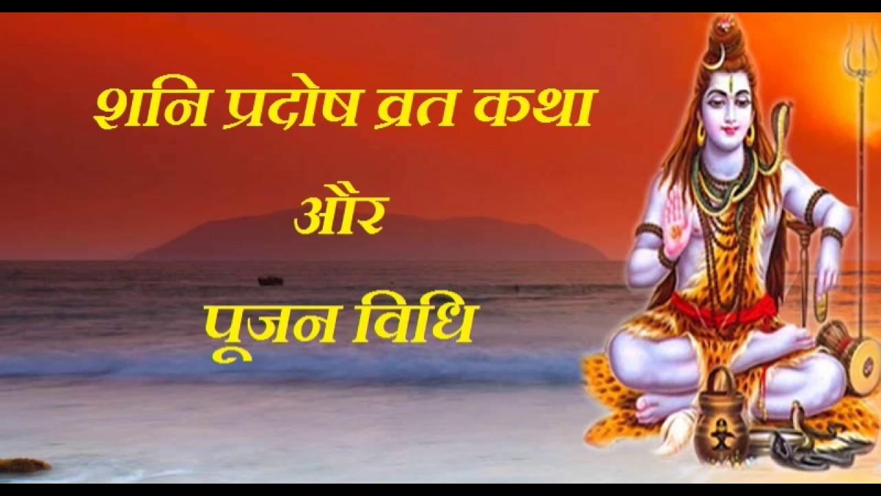 PunjabKesari, Shani Pradosha Fast, Saturday Shani Pradosha Fast,