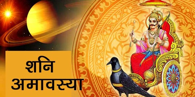 PunjabKesari, शनैश्चरी अमावस्या, shani amavasya, Shanishchari amavasya