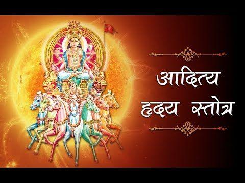 PunjabKesari, Aditiya Hriday Stotra, आदित्य ह्रदय स्तोत्र का पाठ