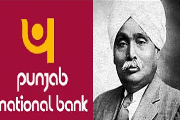 PunjabKesari, Lala Lajpat Rai's distribution in establishment of Punjab National Bank