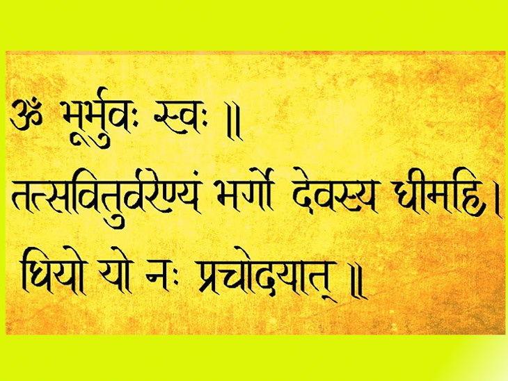 PunjabKesari,Gayatri Mantra, गायत्री मंत्र, Rules of gayatri mantra jaap, Mantra Bhajan Arti