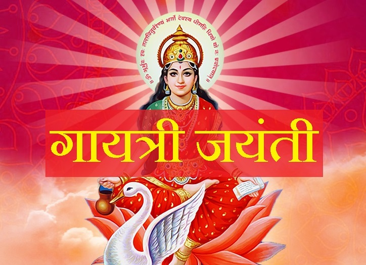 PunjabKesari, Gayatri Jayanti, गायत्री जयंती, kundli tv