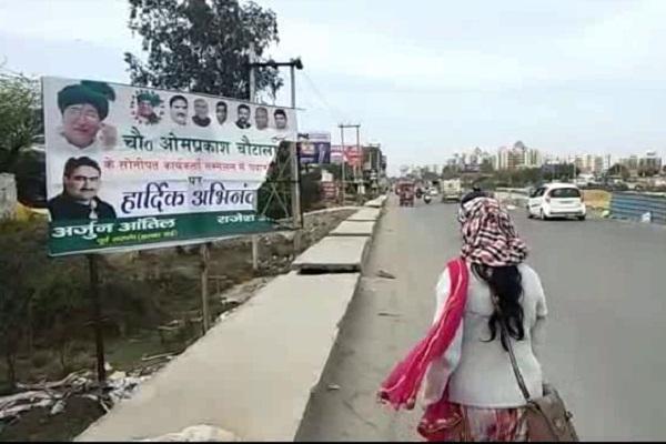 PunjabKesari, hordings