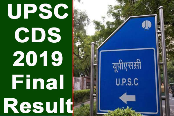Image result for UPSC CDS 2019 Final Result released