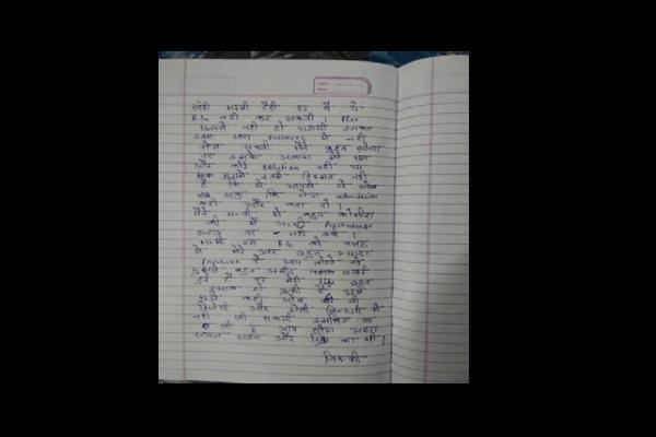 PunjabKesari, Schoolgirl, Suicide, BSc, Hostels, Self-Suffering