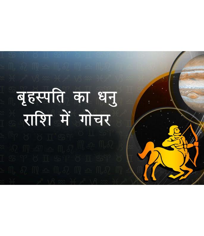 Jupiter Transit in Sagittarius, Jupiter Transit, India China tension, Decreasing in on India China tension, Planets Tips In hindi, Grahon Ko Jane, Jyotish Gyan, Grahon ki Jankari, ज्योतिष राशिफल, गृह नक्षत्र