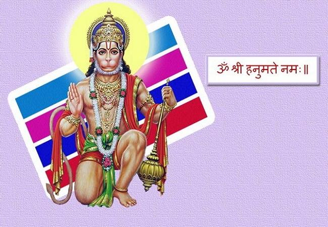 PunjabKesari, हनुमान जी, बजरंगबली, Hanuman Mantra, Bajranbali Mantra