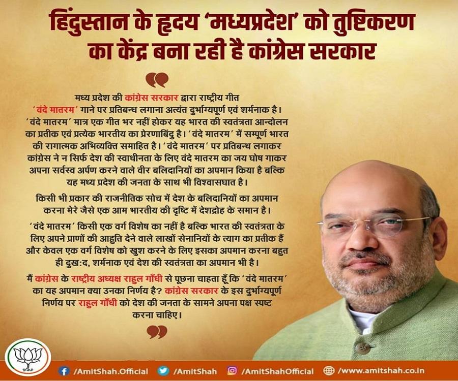 PunjabKesari,  Madhya Pardesh Hindi News,Bhopal Hindi News,Bhopal Hindi Samachar, Congress, Vandematram, National anthem, Ban, BJP, Amit Shah, Shivraj, Attack, अमित शाह का कांग्रेस पर हमला, मध्यप्रदेश में वंदेमातरम पर बैन