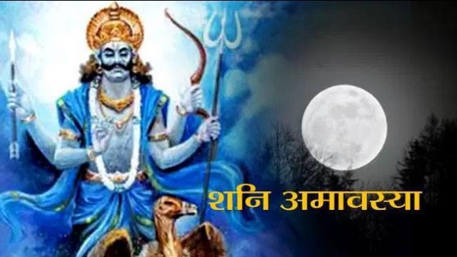 PunjabKesari Shani Amavasya 2019