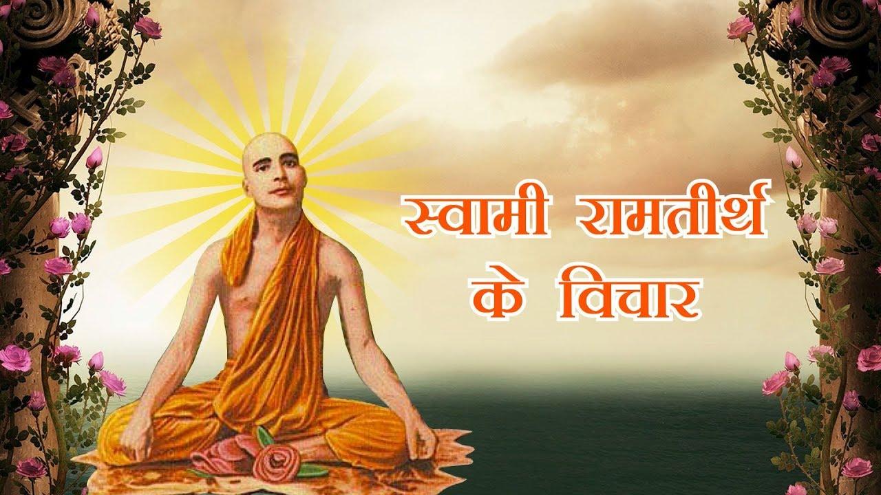 PunjabKesari, Swami Rama Tirtha, स्वामी रामतीर्थ, Motivational Story, Inspirational Story, Motivational Concept, Inspirational Theme, Punjab Kesari, Dharm