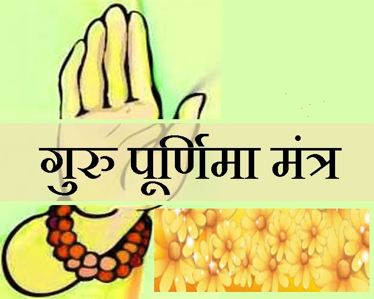 PunjabKesari, kundli tv, guru purnima 2019, गुरु पूर्णिमा 2019, guru purnima