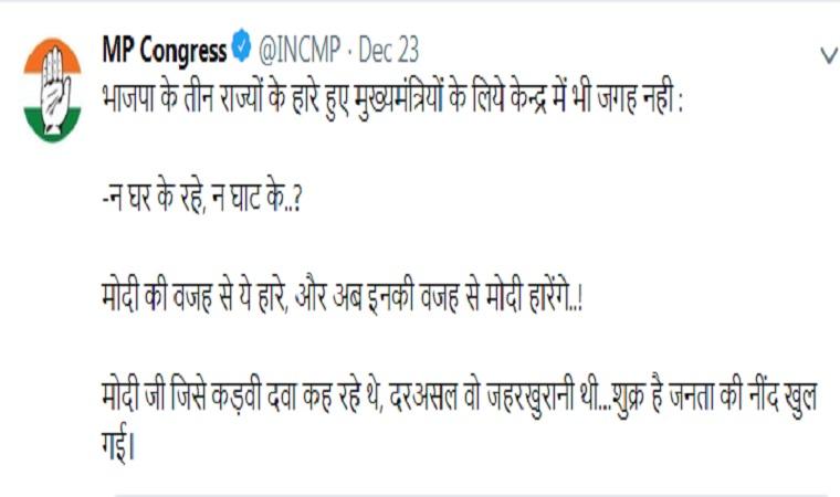 PunjabKesari,  Madhya Pardesh Hindi News,  Bhopal Hindi News , Bhopal Hindi Samachar, kamalnath, Congress, Tweet, Attack, Shivraj, Modi