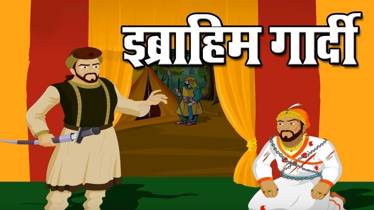 PunjabKesari, इब्राहिम गार्दी, Ibrahim Gardi, Patriotism, देश भक्ति, Motivational Concept, Inspirational Concept, Motivational Theme, Curiosity, Punjab Kesari Curiosity