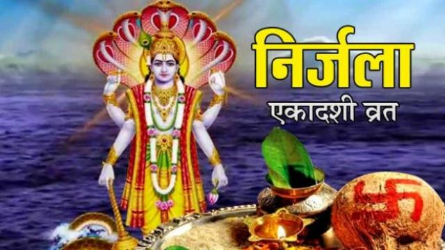 PunjabKesari, Nirjala Ekadashi 2019, निर्जला एकादशी, Lord Vishnu, kundli tv,