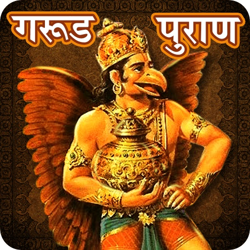 PunjabKesari, kundli tv, Garuda Purana