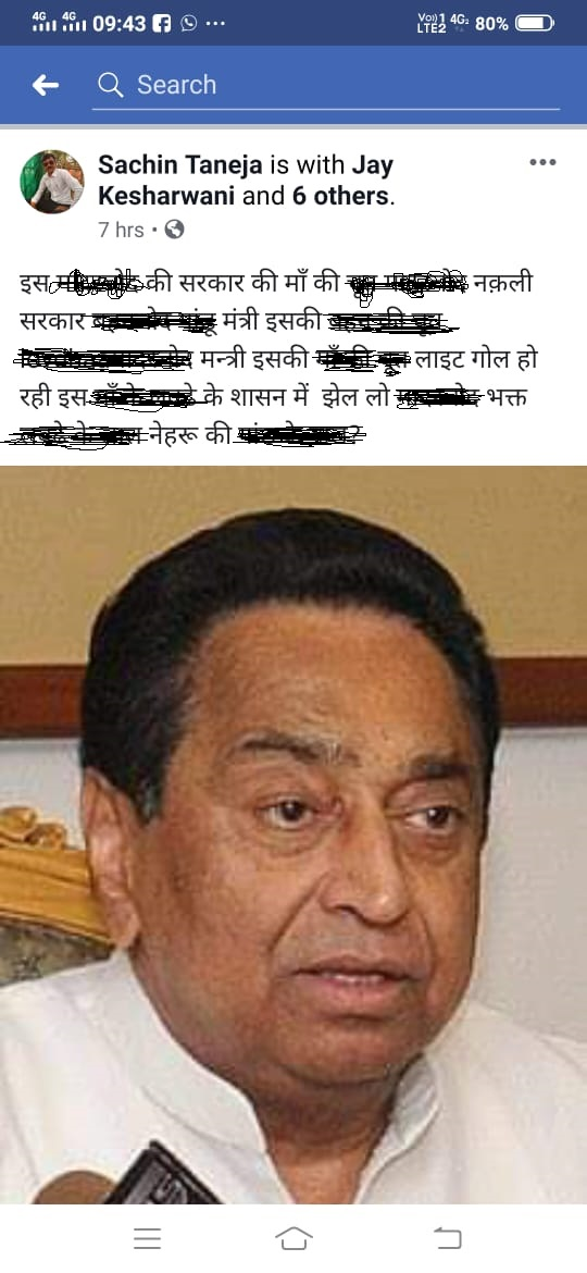 PunjabKesari, Madhya Pradesh, Punjab Kesari, Sagar, FB Post, Sachin Taneja, Hate speech, obscene language, abuse, CM Kamal Nath, power cuts