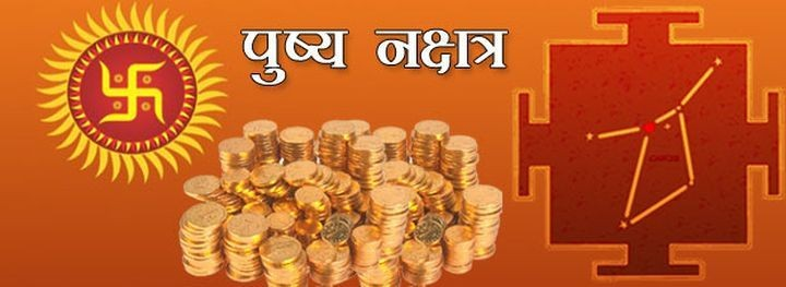 PunjabKesari, Pushya nakshtra, Guru pushya nakshtra, Importance of Pushya Nakshtra, Jyotish Vidya